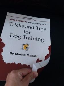 森田誠の犬のしつけ法 本