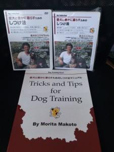 森田誠の愛犬と豊かに暮らすためのしつけ法 本とDVD